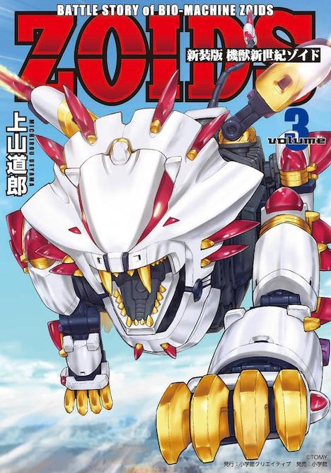 「新装版 機獣新世紀 ZOIDS」3巻