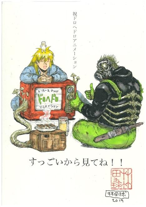 「ドロヘドロ」のアニメ化にあたり、林田球から届いたイラストとコメント。