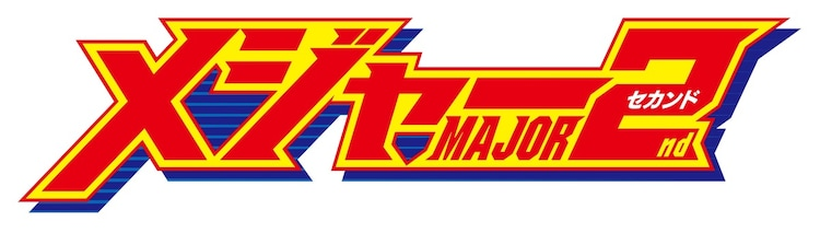 TVアニメ「メジャーセカンド」ロゴ