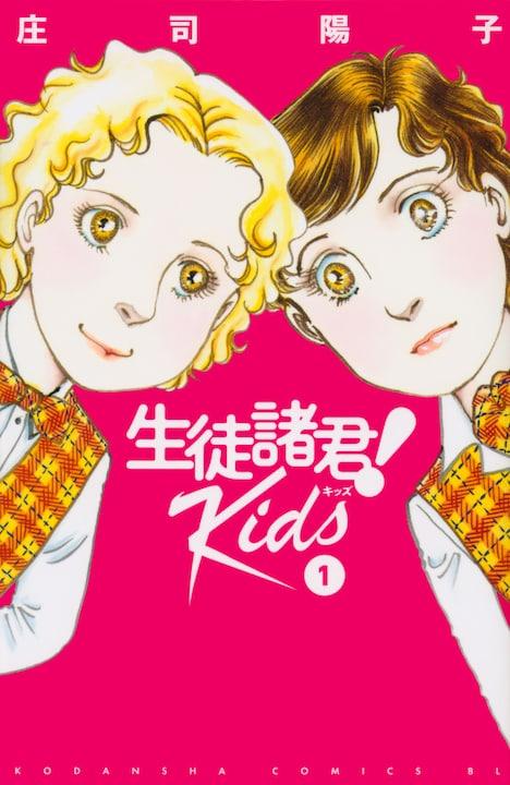 「生徒諸君! Kids」1巻
