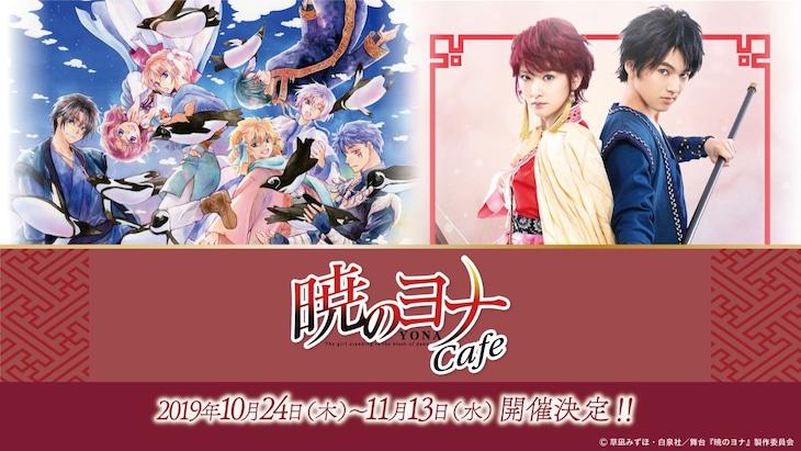 「『暁のヨナ』Cafe」ビジュアル