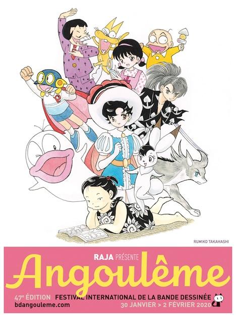 高橋留美子が執筆した第47回アングレーム国際漫画フェスティバルのポスター。