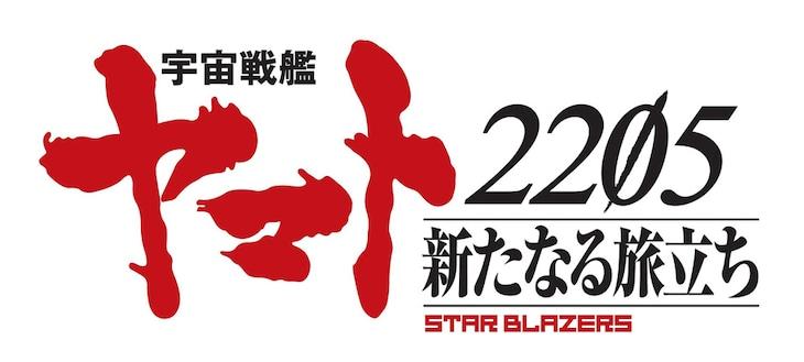 「宇宙戦艦ヤマト2205 新たなる旅立ち」ロゴ