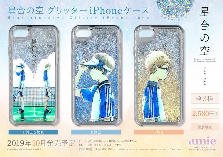 「星合の空 グリッターiPhoneケース」