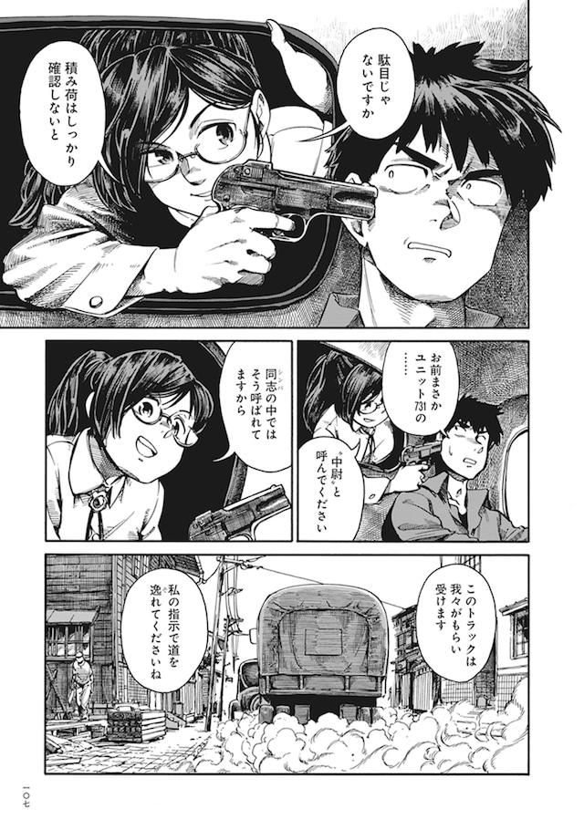 「極東事変」1巻より。