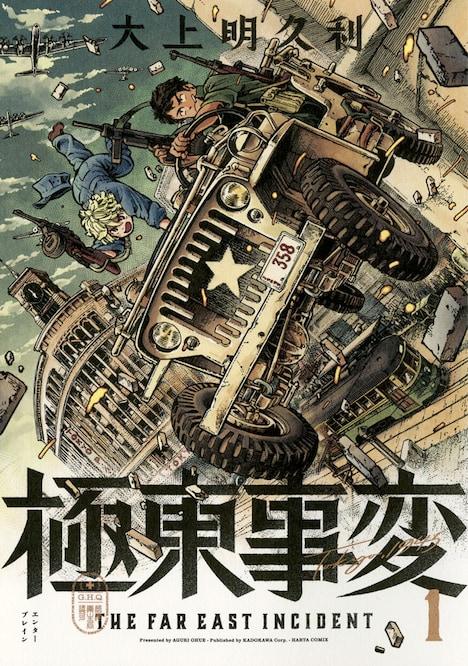 「極東事変」1巻