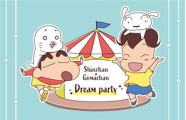 「Shinchan × Gomachan Dream Party」ビジュアル
