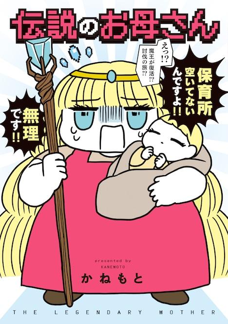 「伝説のお母さん」(KADOKAWA)