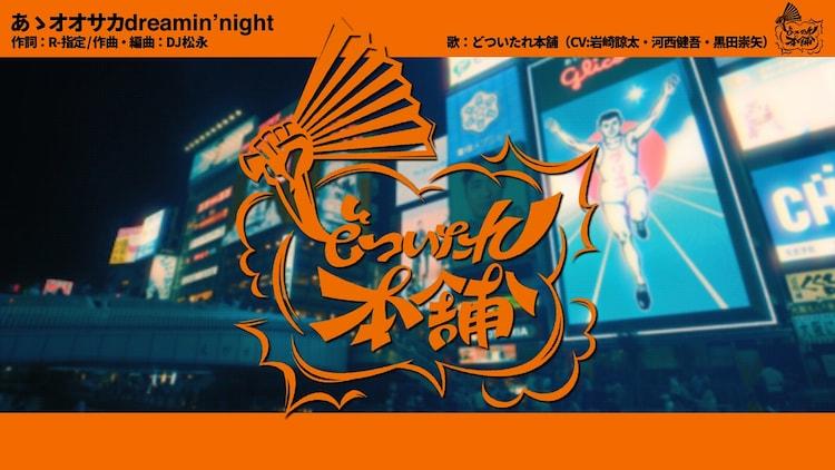 「ヒプマイ」オオサカチーム曲MV公開、4ディビジョンも加え6カ月連続CD発売決定