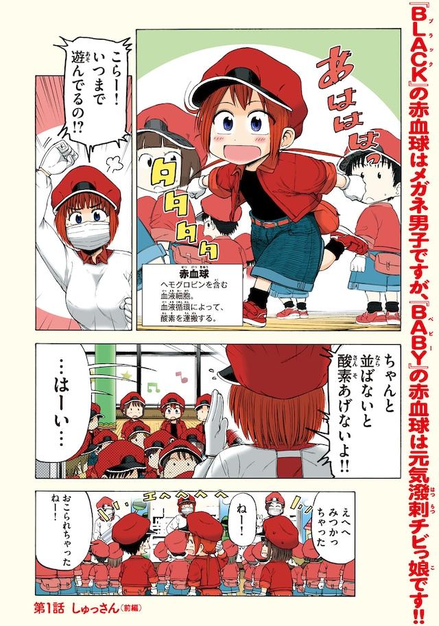 「はたらく細胞BABY」より。(c)清水茜・福田泰宏/講談社