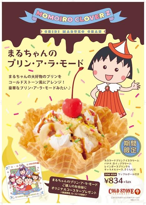 ももいろクローバーZが歌うTVアニメ「ちびまる子ちゃん」のオープニング主題歌「おどるポンポコリン」とコールド・ストーン・クリーマリー・ジャパンのコラボによるアイスクリーム。