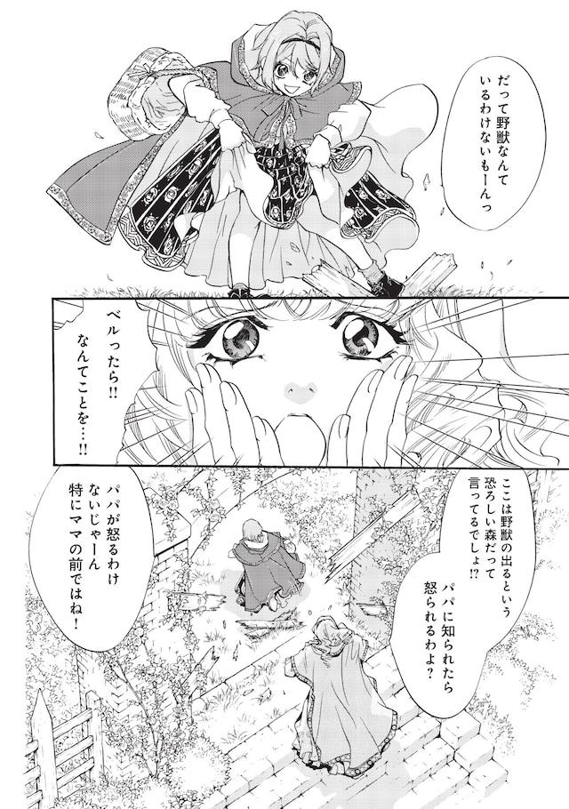 「落園の美女と野獣」より。