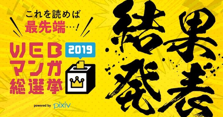 「WEBマンガ総選挙2019」結果発表の告知バナー。