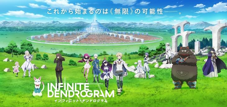 TVアニメ「<Infinite Dendrogram>-インフィニット・デンドログラム-」キービジュアル