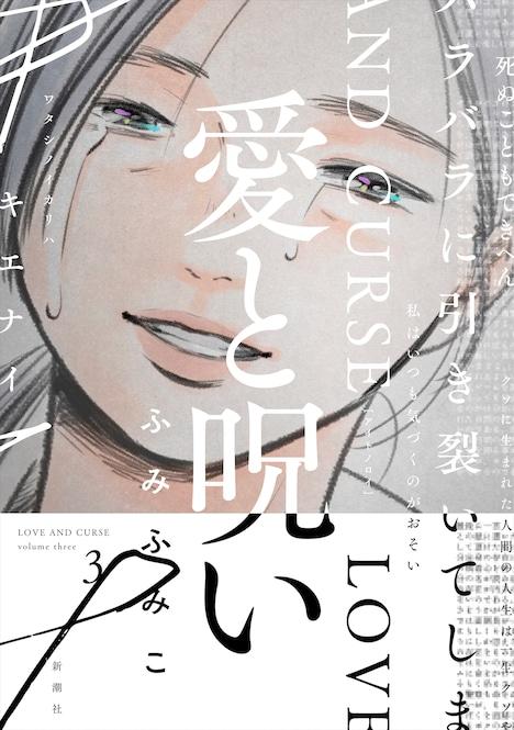 「愛と呪い」3巻