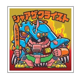 「機動戦士ガンダムマンチョコ<ジオン公国軍>」に封入されるシールの一例。