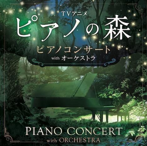 「TVアニメ『ピアノの森』ピアノコンサート with オーケストラ」告知ビジュアル