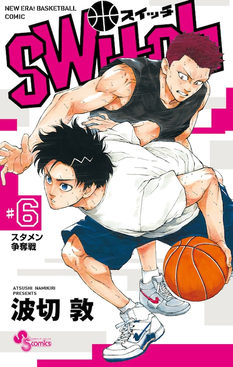 「switch」6巻