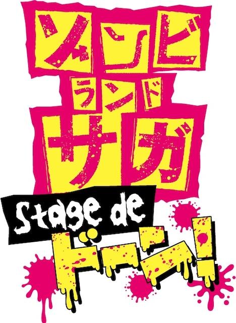 「ゾンビランドサガ Stage de ドーン!」ロゴ