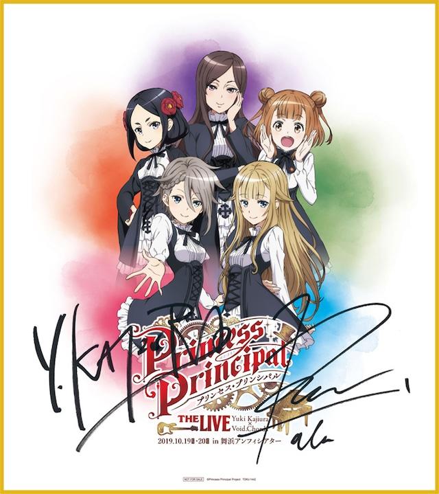 「プリンセス・プリンシパル THE LIVE Yuki Kajiura×Void_Chords」Blu-ray / CDを会場で会場で同時予約した人向けのサイン入り色紙。