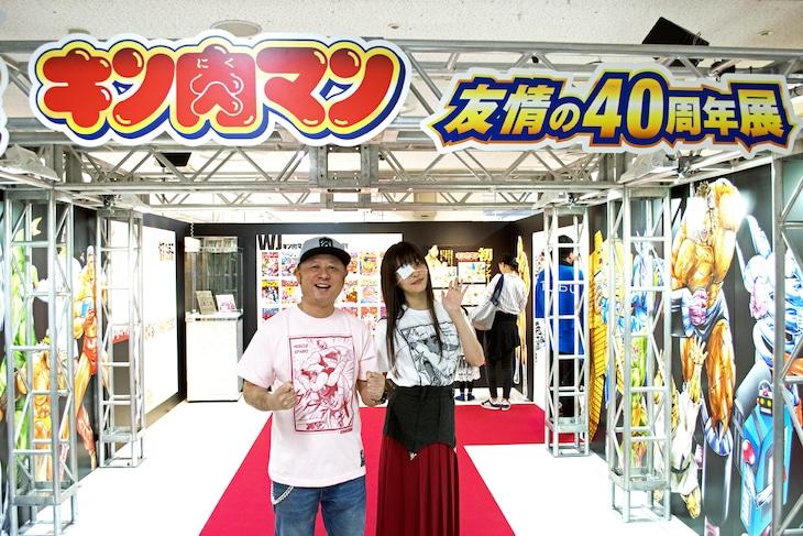 「キン肉マン 友情の40周年展」入場ゲート前に立つ、嶋田隆司(ゆでたまご)と上坂すみれ。