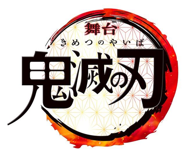 舞台「鬼滅の刃」ロゴ