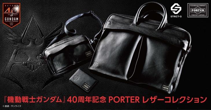 「機動戦士ガンダム」40周年記念 PORTER レザーコレクション。