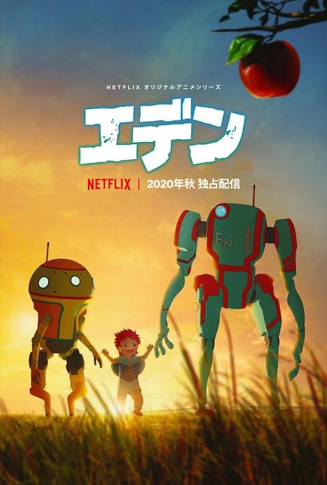 Netflixオリジナルアニメシリーズ「エデン」新たなティザービジュアル。