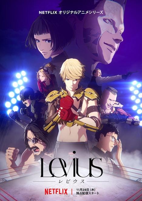 アニメ「Levius」新ビジュアル