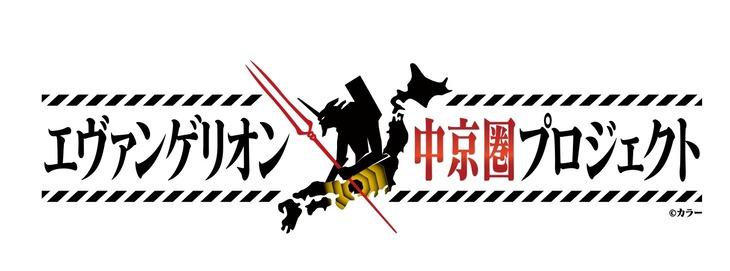 「エヴァンゲリオン中京圏プロジェクト~名古屋・ささしまライブから世界へ発信~」ロゴ