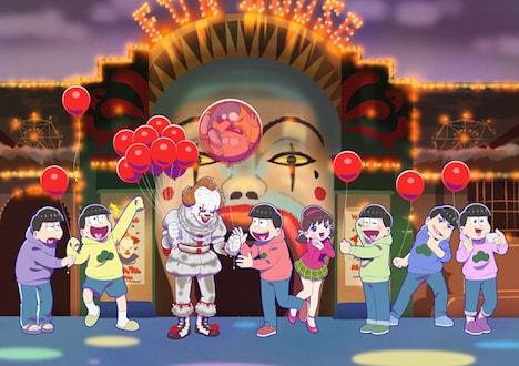 """劇場アニメ「えいがのおそ松さん」と映画「IT/イット THE END """"それ""""が見えたら、終わり。」の描き下ろしによるコラボビジュアル。"""