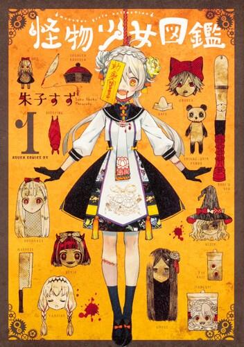 「怪物少女図鑑」1巻