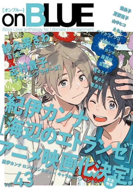 on BLUE vol.43(祥伝社)