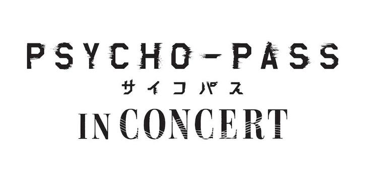 「PSYCHO-PASS サイコパス IN CONCERT」ロゴ (c)サイコパス製作委員会 (c)「サイコパス」コンサート製作委員会