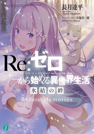 「Re:ゼロから始める異世界生活 氷結の絆」第1週目入場者プレゼントの書き下ろし小説。