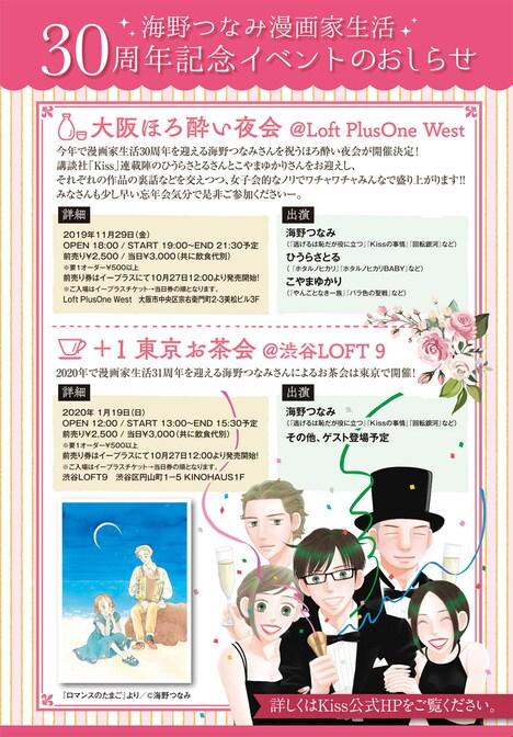 「海野つなみ漫画家生活30周年記念イベント」の告知画像。