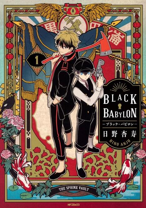 「BLACK BABYLON-ブラック・バビロン-」1巻