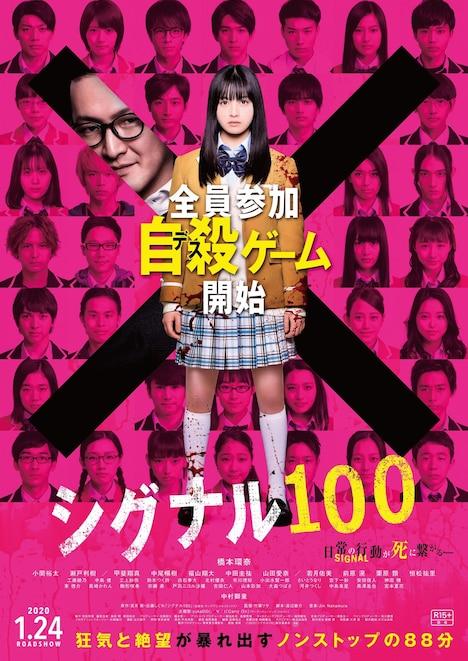 映画「シグナル100」本ビジュアル。