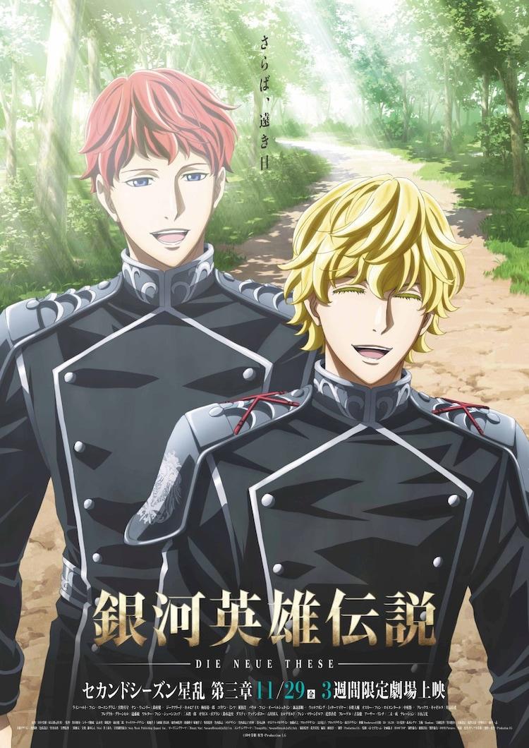 銀英伝」第3章ビジュアル、笑い...