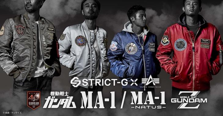 「STRICT-G × ALPHA MA-1」