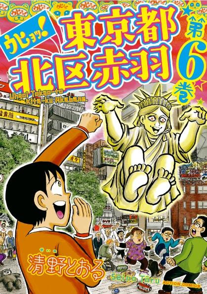 「ウヒョッ!東京都北区赤羽」6巻