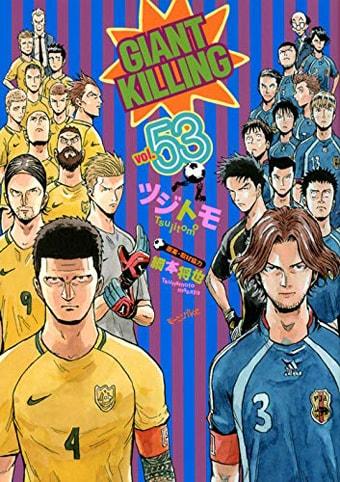 「GIANT KILLING」53巻