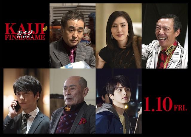 映画「カイジ ファイナルゲーム」の追加キャスト。上段左から松尾スズキ、天海祐希、生瀬勝久、下段左から山崎育三郎、伊武雅刀、瀬戸利樹。