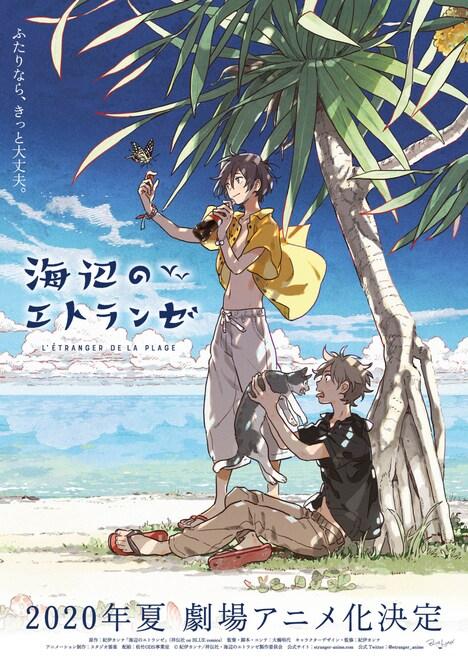 紀伊カンナ描き下ろしによる、劇場アニメ「海辺のエトランゼ」のティザービジュアル。