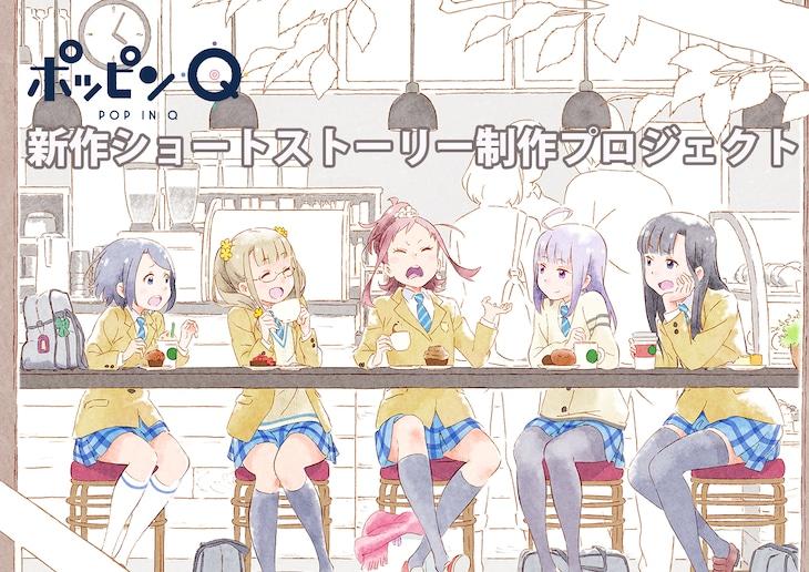 劇場アニメ「ポッピンQ」クラウドファンディングのビジュアル。