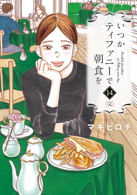 「いつかティファニーで朝食を」完結14巻