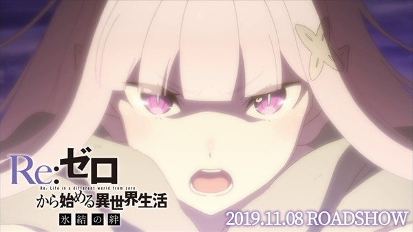 「Re:ゼロから始める異世界生活 氷結の絆」PV第3弾より。