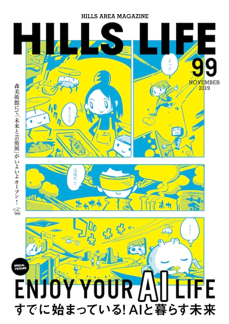 「HILLS LIFE」99号