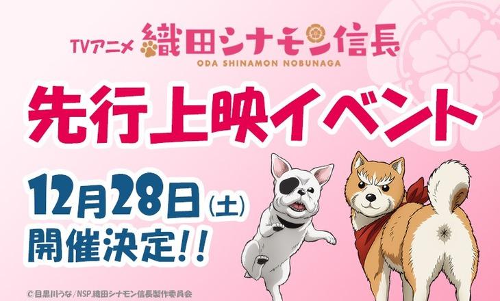TVアニメ「織田シナモン信長」先行上映イベント告知ビジュアル