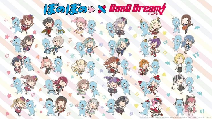 「ぼのぼの」と「BanG Dream!(バンドリ!)」のコラボビジュアル。